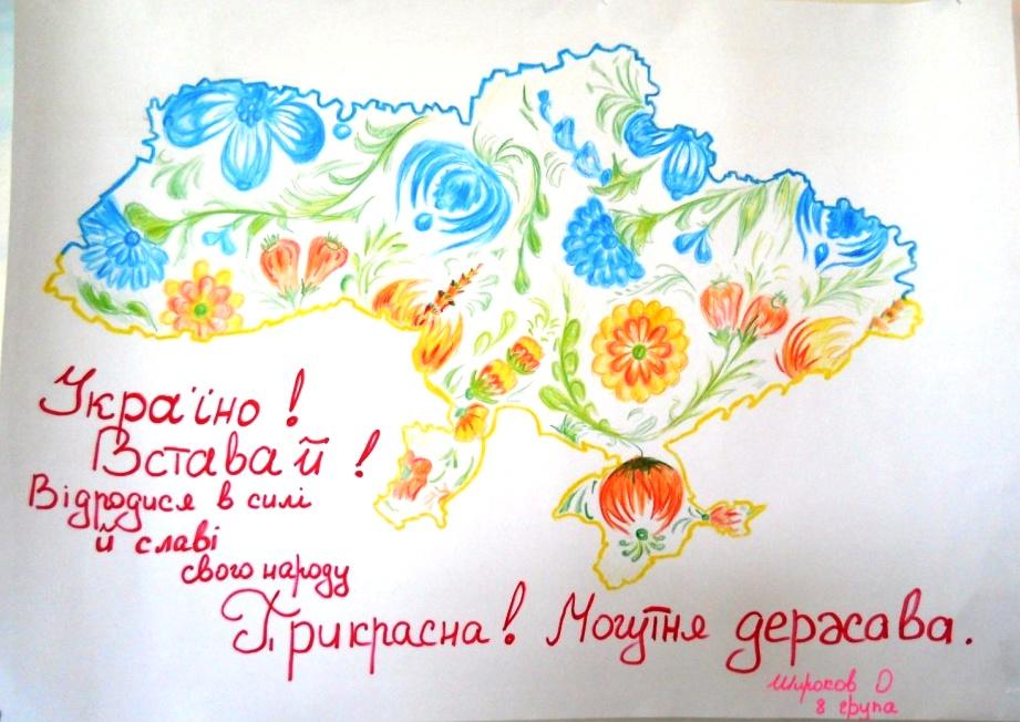 Конкурс малюнків україна єдина країна